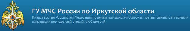 Министерство Российской Федерации по делам гражданской обороны, чрезвычайных ситуаций и ликвидации последствий стихийных бедствий по Иркутской области