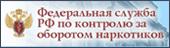 http://fskn.gov.ru