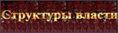 http://www.rosvlast.ru